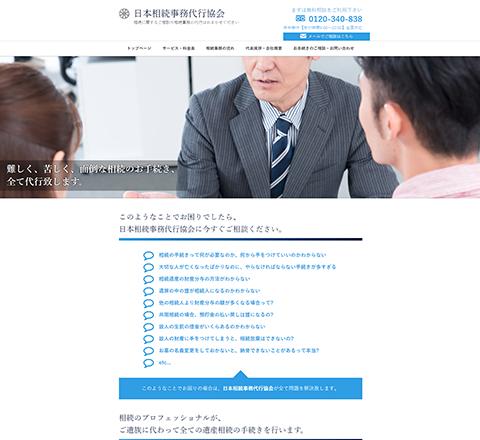 日本相続事務代行【全国対応】 日本相続事務代行協会