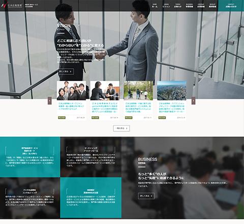 日本法規情報「相続サポート」プログラム